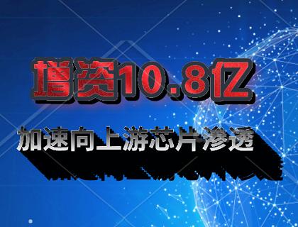 永鼎股份有大动作!定增募资 10.8亿!加速向上游芯片的渗透