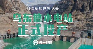 乌东德水电站是中国水电历史性飞跃