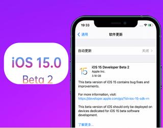 iOS 15 Beta 2体验:修复大量bug
