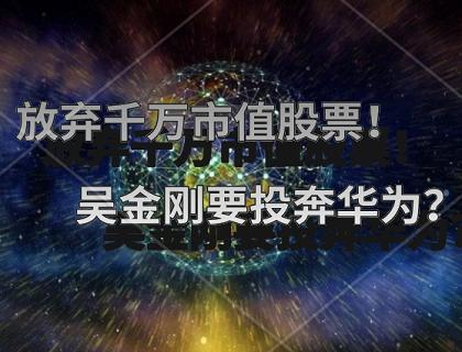 中芯国际再曝五大核心技术人员之一吴金刚离职!华为或因此添猛将?!