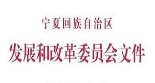 宁夏:允许煤电交易价格上浮不超过10%