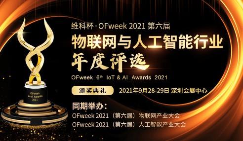 """抢""""鲜""""看:维科杯·OFweek(第六届)2021人工智能行业年度评选入围名单出炉!"""
