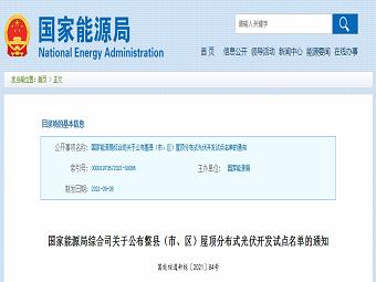 """重磅!山东河南江苏领衔国家能源局""""整县推进""""试点名单"""