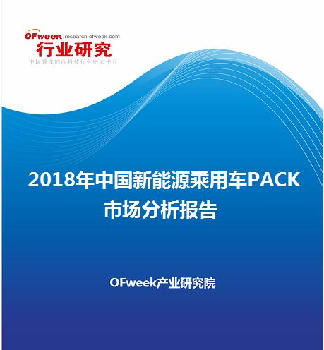 2018年中国新能源乘用车PACK市场分析报告