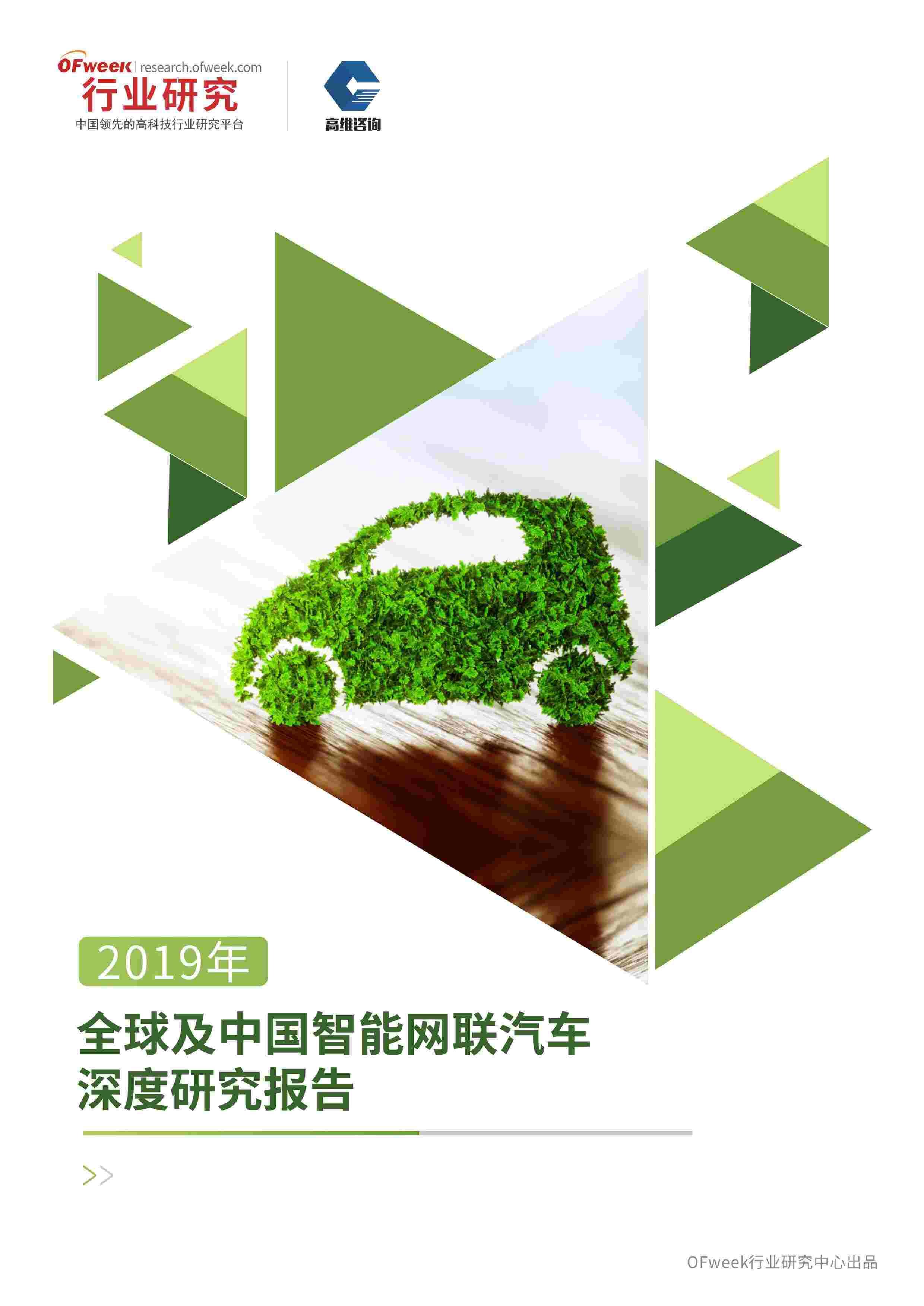 2019年全球及中国智能网联汽车深度研究报告