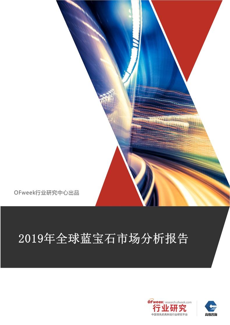 2019年全球蓝宝石市场分析报告