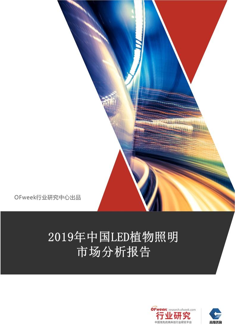 2019年中国LED植物照明市场分析报告