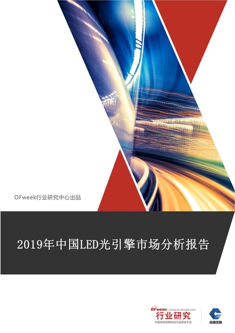 2019年中国LED光引擎市场分析报告