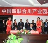 中国四联仪器仪表集团将在合川打造光电产业园