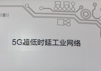华为与倍福在德演示5G工业应用场景