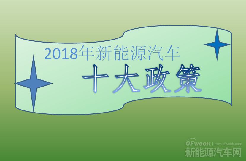 2018年汽车产业十大政策(上)