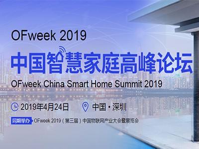 探路智慧未来,程大章、龚仕伟将出席2019智慧家庭高峰论坛