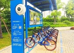 如何解决共享单车乱停放?电子围栏画地为界