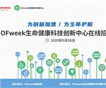OFweek生命健康科创中心招商会闭幕