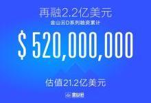 雷军旗下金山云D系列融资5.2亿美元