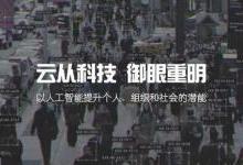 投资1.2亿,云从在两江布局AI大数据平台