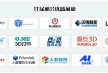 2018中国3D打印在线展览震撼来袭