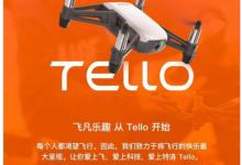 大疆开售第三方无人机Tello