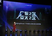 青云QingCloud2个新可用区开放 助力国内企业业务出海