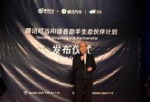 腾讯叮当CES展上宣布全面开放AI能力