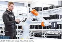人机协作是工业4.0的一个重要原则
