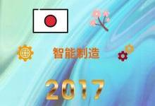 2017年智能制造世界巡礼之日本篇