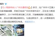无人驾驶将纳入广州交通规划