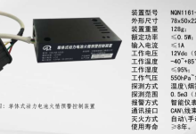 火敌灭火装置如何保障动力电池组安全?