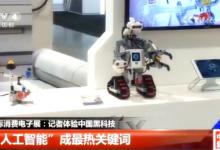 记者体验中国黑科技,教育机器人受关注