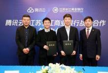 腾讯云与长江商业银行达成战略合作
