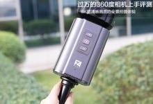 一台过万元的360度相机有多专业?