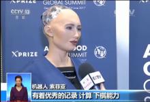 明星机器人索菲亚现身央视《对话》录制现场