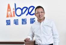 爱笔智能完成1.65亿元融资,刷新中国AI初创企业融资额新纪录