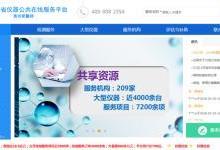 贵州18亿科研仪器共享 累计订单3万个