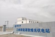 科华恒盛助力中国三峡建设光伏电站