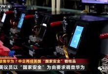 美因国家安全禁售华为 因没用美芯片?