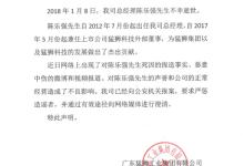 猛狮集团回应总经理陈乐强赌输29亿系谣言