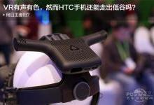VR有声有色,但HTC手机还能走出低谷吗?