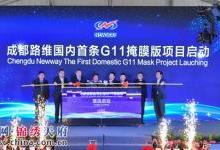 国内首条G11光掩膜版项目在成都高新区启动