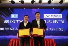"""暴风TV与科大讯飞达成""""百万人工智能""""合作"""