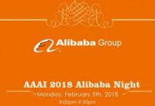 阿里人工智能厚积薄发 11篇论文被AAAI 2018收录