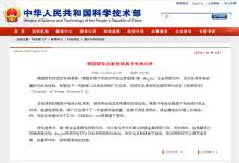 科技部:韩国研发出新型镁离子电池元件