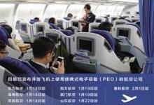 人民日报谈飞机上用手机:打破空中信息孤岛