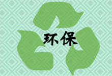 """停征排污费 环境监测市场迎""""改革""""新面貌"""