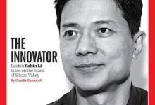"""中国互联网""""第一人""""!李彦宏首登《时代周刊》,称百度将主导全球人工智能产业"""