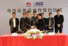 中软国际与华为签署电信业务云合作协议