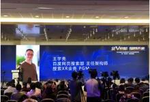 """百度XR平台""""获金V奖最佳VR应用奖"""