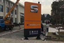 江淮大众首款电动车谍照曝光