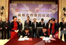 云阳县与华为签协议 共同推进大数据发展