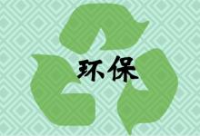 """环境监测市场迎来""""改革""""新面貌"""